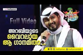 അറബിയുടെ വൈറലായ ആ ഗാനമിതാ | Viral Full Video | Ahlan Kerala Expo | Ahammed Sulthan