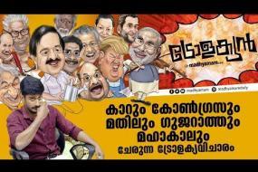 കാറും കോൺഗ്രസും മതിലും ഗുജറാത്തും മഹാകാലും | ട്രോളക്യൻ | Trolakyan | Madhyamam | Meme | Troll |