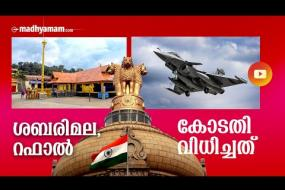 ശബരിമല, റഫാൽ: കോടതി വിധിച്ചത്... | Sabarimala | Rafale | SC Verdict | Madhyamam