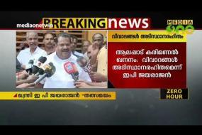 കടല് ഇല്ലാത്ത മലപ്പുറത്ത് നിന്ന് എന്തിനാണ് ആളുകള് സമരത്തിനെത്തുന്നത്? ജയരാജന് | EP Jayarajan
