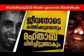 ജീവനോടെ കത്തിക്കുേമ്പാഴും ചിരിച്ചിട്ടുണ്ടാകും മഹ്താബ് | Mehtab |Delhi Riots | Delhi genocide