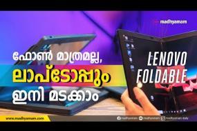 ഇനി മടക്കും ലാപ്ടോപിന്റെ കാലം | Lenovo foldable ThinkPad X1| Madhyamam | Tech News