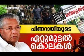 പിണറായിയുടെ ഏറ്റുമുട്ടൽ കൊലകൾ | Maoist Murder Palakkad | Madhyamam |