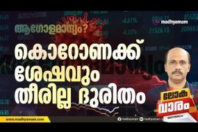 കൊറോണക്ക് ശേഷവും ദുരിതം തീരില്ല | Economic Crisis | Madhyamam | World Economy |