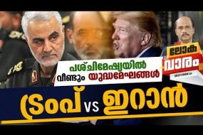 ട്രംപ് Vs ഇറാൻ | Lokavaram | International Analysis | Madhyamam