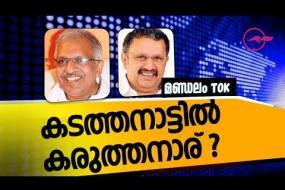 കടത്തനാട്ടിൽ കരുത്തനാര്?|Madhyamam Video|Vatakara lok sabha constituency