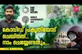 കോവിഡ് പ്രകൃതിയോട് ചെയ്തത്...നാം ചെയ്യേണ്ടതും| World Environment Day | Madhyamam |