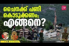 ചൈനക്ക് പണി കൊടുക്കണം; എങ്ങനെ? | Madhyamam | India china border clash | India China |