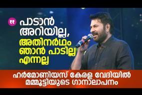പാടിയും പറഞ്ഞും ഭാവഗായകനൊപ്പം മമ്മൂട്ടി | Harmonious Kerala | Gulf Madhyamam