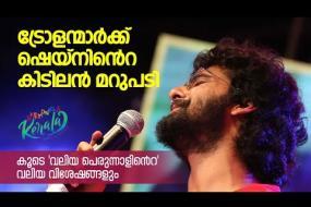 ട്രോളന്മാർക്ക് ഷെയ്നിൻെറ കിടിലൻ മറുപടി | Shane Nigam | Harmonious Kerala