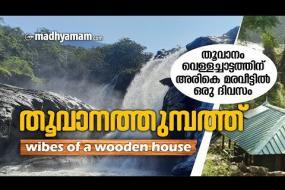 തൂവാനത്തുമ്പത്ത്... | Thoovanathumbath |Madhyamam | Travel