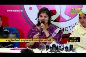 രാജ്യത്തെ ആദ്യ വനിതാ രാഷ്ട്രീയ പാര്ട്ടി | Womens Party | Swetha Shetti