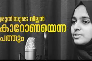 kaaval-music-video