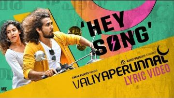 Hey Song Lyrical Video | Valiyaperunnal | Shane Nigam | Himika | Rex Vijayan | Saju Sreenivas