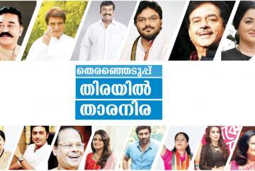 film-satrs-in-lok-sabha-poll