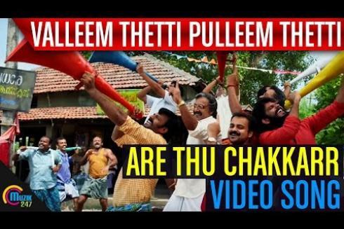 Valleem Thetti Pulleem Thetti | Are Thu Chakkarr Song Video | Kunchacko Boban, Shyamili | Official