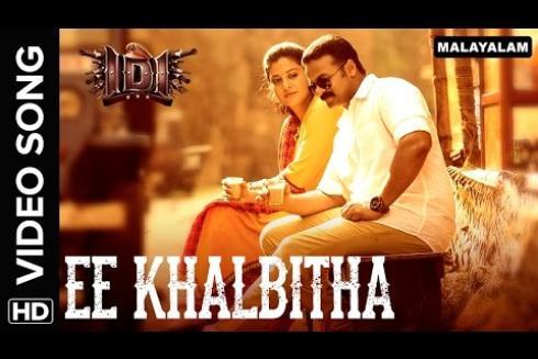 Ee Khalbitha (Video Song)   IDI (Malayalam Movie)   Jayasurya & Sshivada