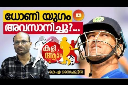ധോണി യുഗം അവസാനിച്ചു? | Dhoni Era | Madhyamam | MS DHONI | Sports|