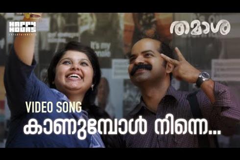 Kaanumbol Ninne Video Song