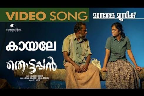 Kayale – Thottappan Video Song