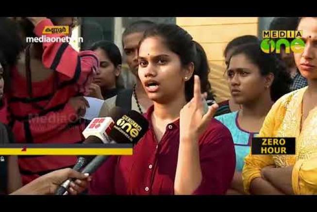 കണ്ണൂര് എന്ഐഎഫ്ടിയിലെ വിദ്യാര്ത്ഥിനികള്ക്ക് നേരെ ലൈംഗികാതിക്രമങ്ങള് പതിവാകുന്നതായി പരാതി