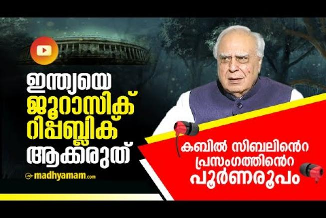 കപിൽ സിബൽ രാജ്യസഭയിൽ നടത്തിയ പ്രസംഗത്തിന്റെ പൂർണരൂപം | Kapil Sibal speech