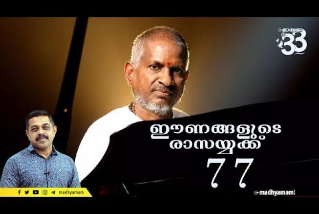 ഈണങ്ങളുടെ രാസയ്യക്ക് 77 | Madhyamam | Ilayaraja at 77 | Music Video
