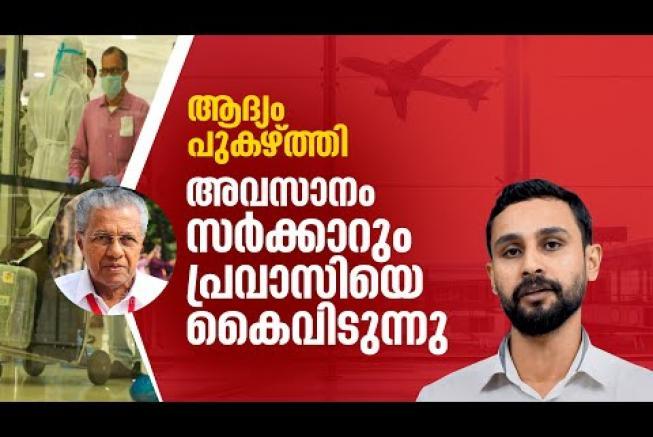 അവസാനം സർക്കാറും പ്രവാസിയെ കൈവിടുന്നു   Pay for quarantine   Kerala Government   Madhyamam  