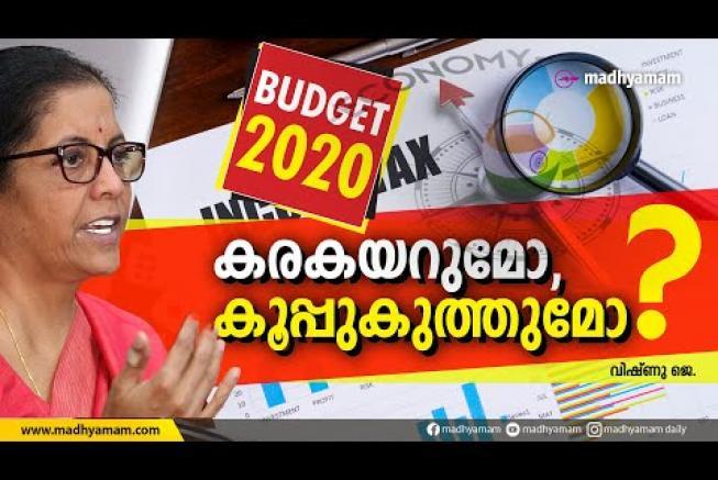 ഇന്ത്യ കരകയറുമോ, കൂപ്പുകുത്തുമോ ? | Madhyamam | Union Budget 2020 | Businees |