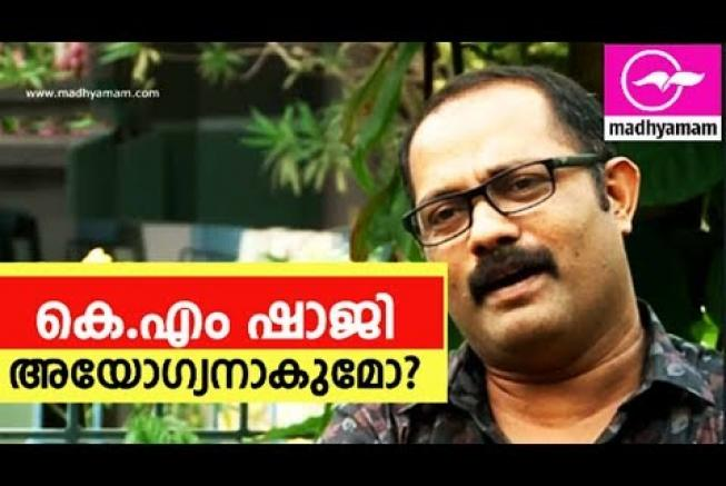 കെ.എം ഷാജി അയോഗ്യനാകുമോ? KM Shaji Muslim League MLA