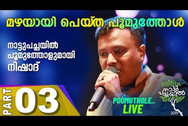 മഴയായി പെയ്ത പൂമുത്തോൾ..   Nishad Singing Poomuthole   Nattupachayil 2019 - Part 3