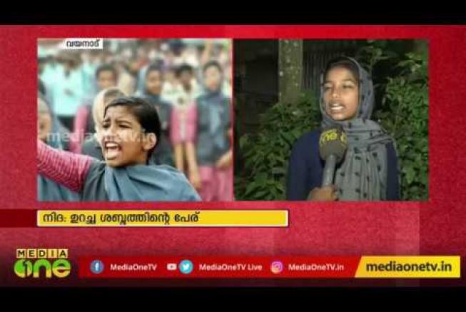 'തെറ്റ് കണ്ടാല് നമ്മള് തുറന്ന് പറയണം': ഷഹലക്കായി ശബ്ദമുയര്ത്തിയ നിദ ഫാത്തിമ