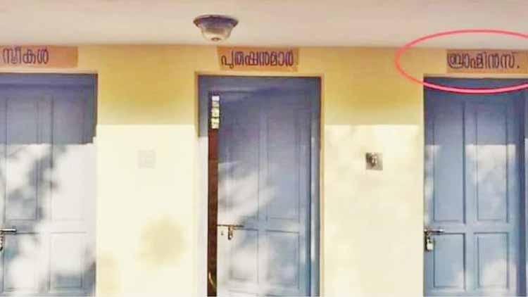 ദേവസ്വം ബോർഡ് ക്ഷേത്രത്തിൽ ബ്രാഹ്മണർക്ക് പ്രത്യേക ശുചിമുറി; വിവാദമായതോടെ എഴുത്ത് മായ്ച്ചു