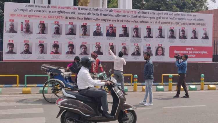 പൗരത്വ പ്രക്ഷോഭം: പ്രതികളുടെ ചിത്രങ്ങൾ സർക്കാർ പരസ്യപ്പലകയിലാക്കി; ഹൈകോടതി സ്വമേധയാ കേസെടുത്തു